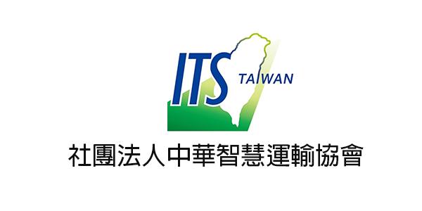 夥伴 中華智慧運輸協會
