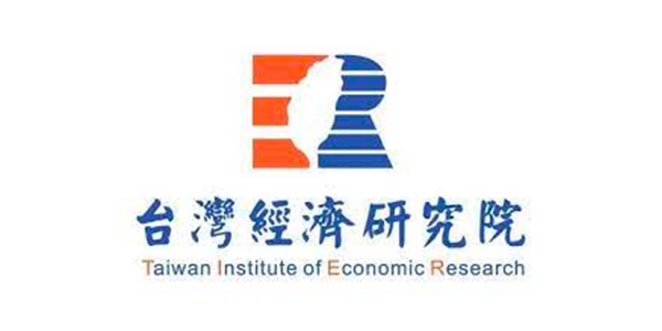 夥伴 台灣經濟研究院