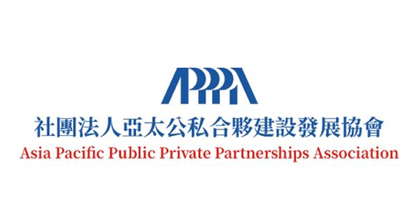 夥伴 亞太公私合夥建設發展協會