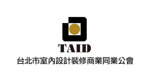 夥伴 台北市室內設計裝修商業同業公會