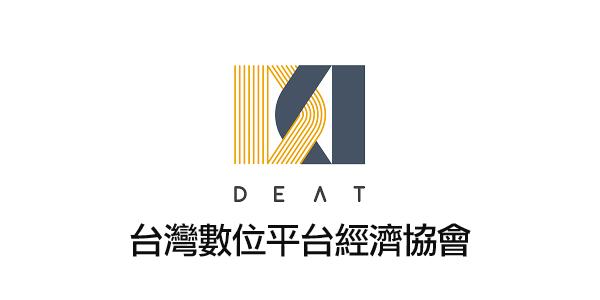 夥伴 台灣數位平台經濟協會